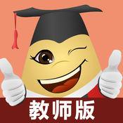 爱贝在线教师版app v1.8.1 官网最新版