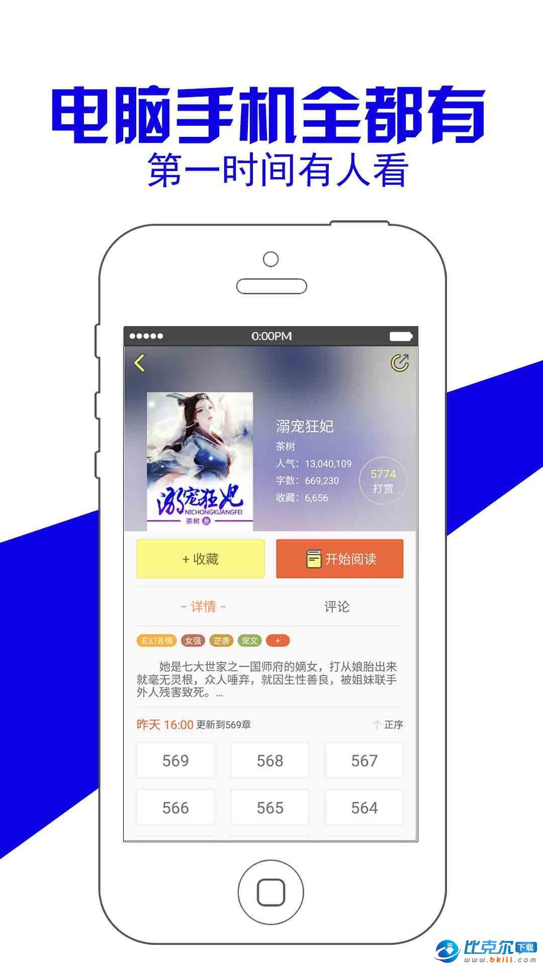 手机写小说app|手机写小说安卓版下载 v3.3.0 - 3322软件站