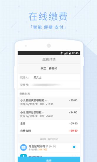 慧医app