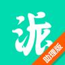 派助理助理版app v1.0.8 安卓版
