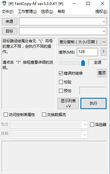 FastCopy-M(文件快速复制工具)