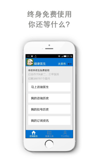 健康�t生app
