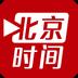 360北京时间直播app v3.0.0 安卓版