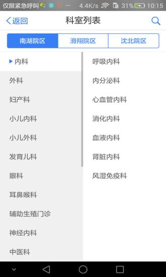 掌上盛京医院app