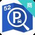 52嗨停商�舭�app v1.0 安卓版