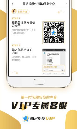 腾讯视频播放器app