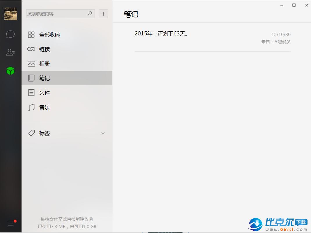 微信登录电脑网页版