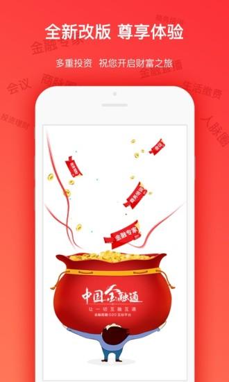 中国金融通app