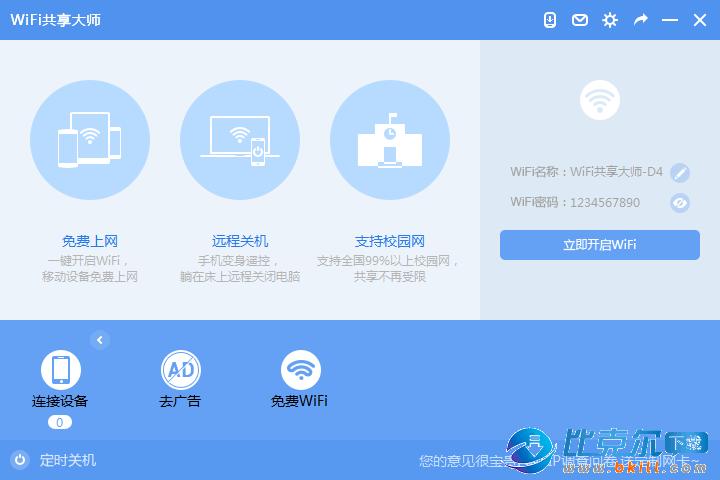 wifi共享大师电脑win10版
