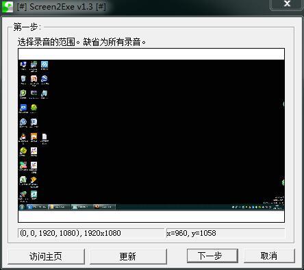 screen2exe中文版
