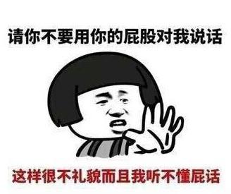 请不要用你的屁股对我说话表情表情版谁还有王俊凯高清包图片