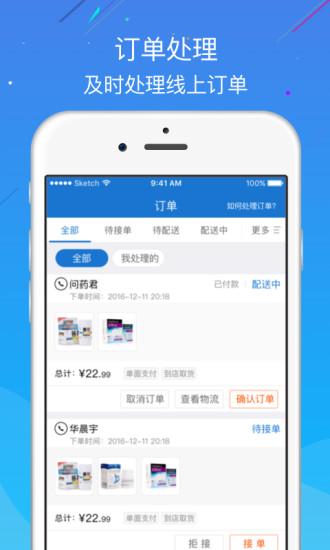 问药商家版app