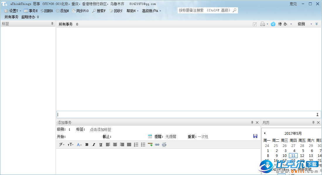 aThinkThings思事(日程管理软件)