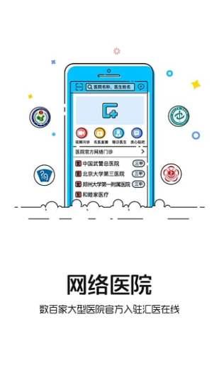 汇医在线app