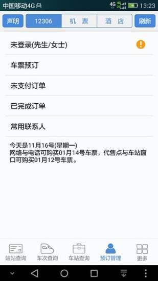 盛名列��r刻表app