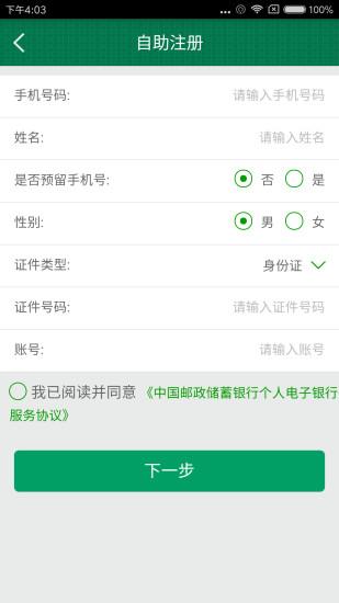 邮储银行手机银行app