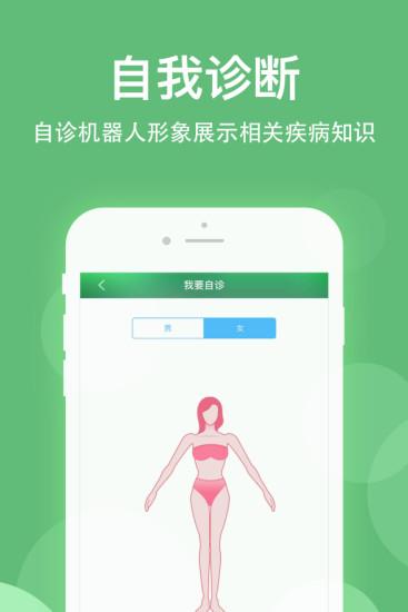 健康乐app