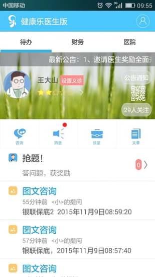 健康乐医生版app