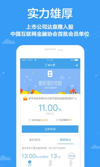 广州e贷app