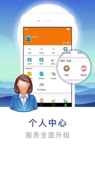 国寿掌上保险app