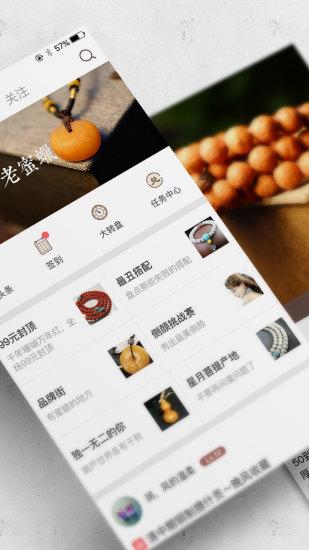 文玩迷app