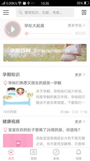天使医生app