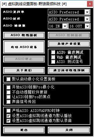 ��M跳��件(ASIO Link Pro)