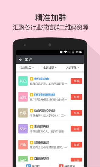 微商截图王app