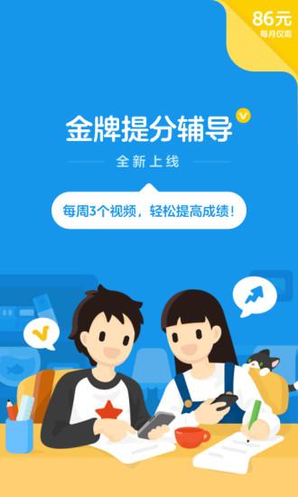 洋葱数学appv4.1.0官网安卓版苟记肥肠美食店怎么样图片
