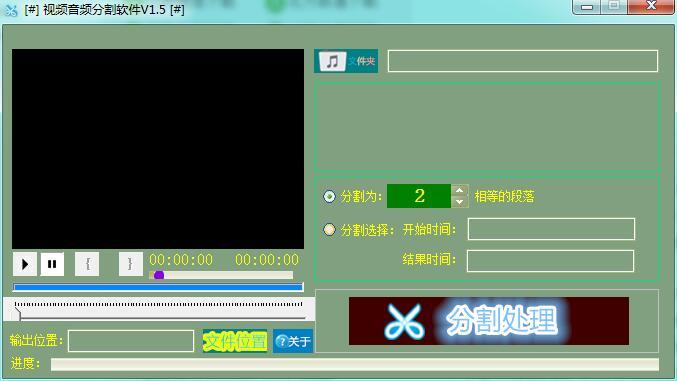 视频音频分割软件