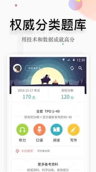 托福考满分网app 托福考满分APP下载v4 0 2 安卓版- 比克尔下载
