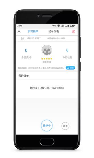 秒秒骑士app