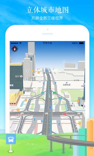 高德地图app|高德地图导航手机版app下载 V8