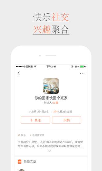 新浪博客手机app