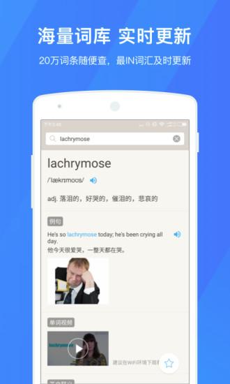 百词斩词库app