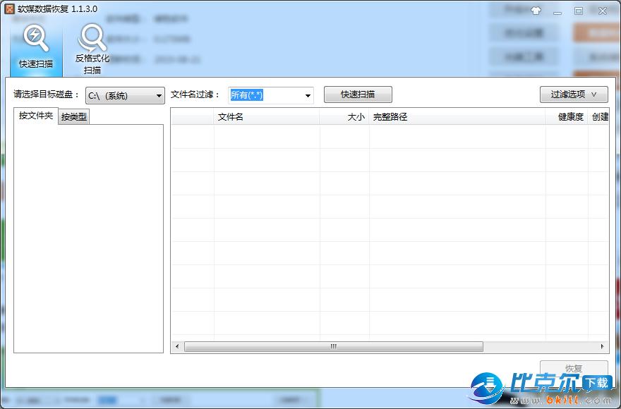 软媒数据恢复软件单文件版
