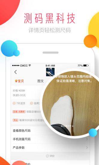 手�C淘���W客�舳�Android版