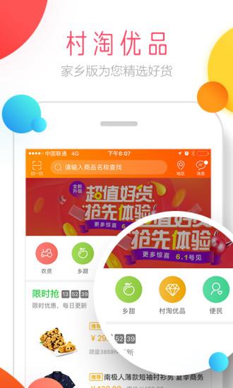 手机淘宝网客户端Android版