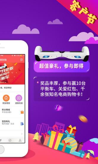 中国人保手机APP