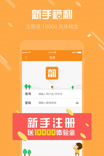 前金所app