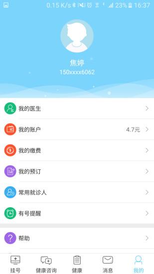 智慧医疗app