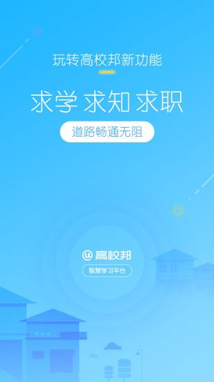 高校邦app