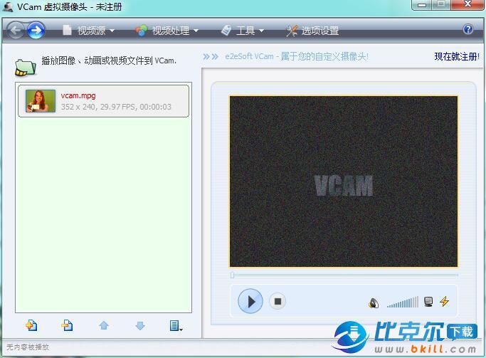 vcam虚拟摄像头软件