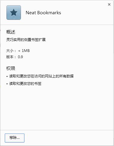 谷歌neat bookmarks插件