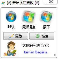 Win7 Start Orb Changer下载v5 0 绿色汉化版- 比克尔手机APP下载