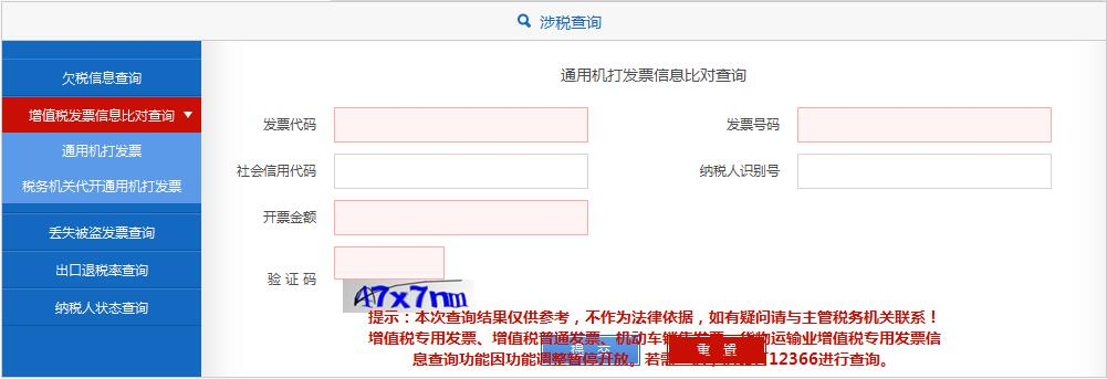 云南国税发票真伪查询系统