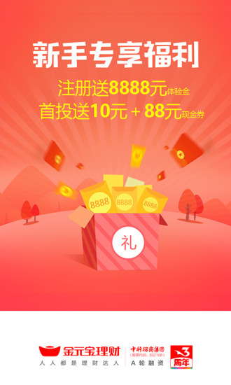 金元宝理财app