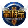 英雄联盟lol掌游宝手机版 v5.1.12 官网安卓版
