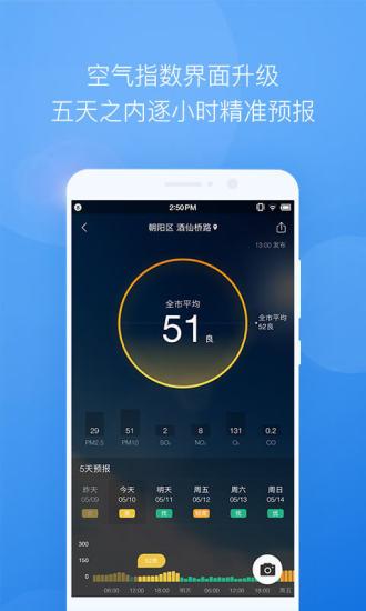 墨迹天气手机版app