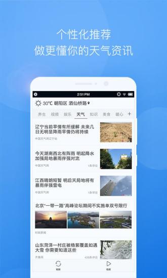 墨�E天�馐�C版app